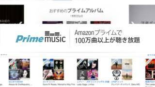 年会費4000円払えば無料で音楽聴き放題!Amazonがプライムミュージックを開始