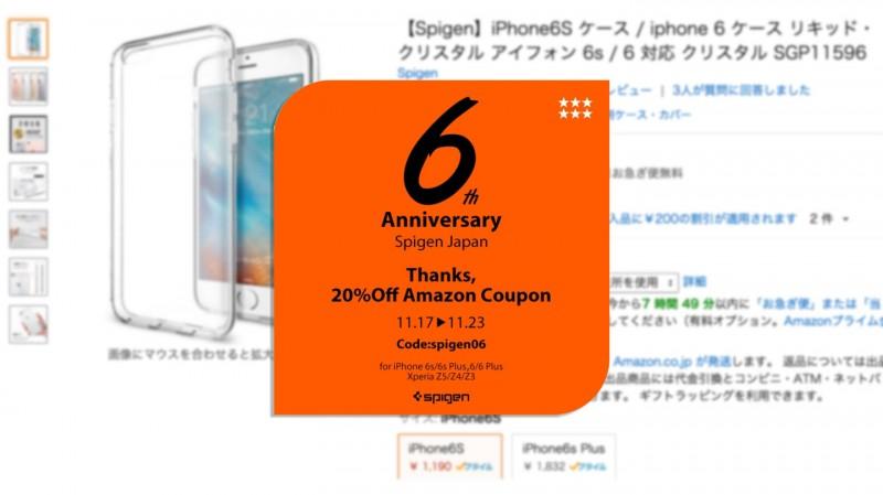 spigen 6th year anniversary amazon sale