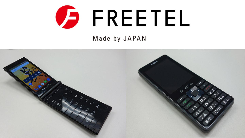 FREETEL(フリーテル)のイベントで触ってきたMUSASHIとSimple 2の外観