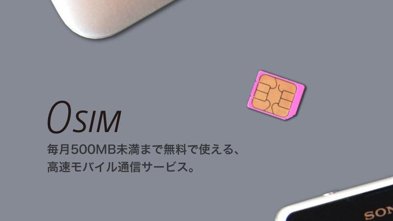 So-net、毎月500MB未満は無料で使える「0 SIM」を提供開始!