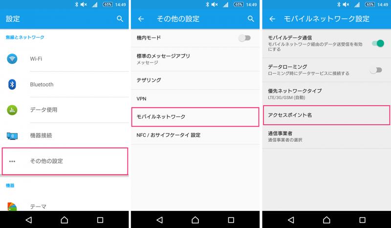 FREETEL SIM APN設定 Android_1