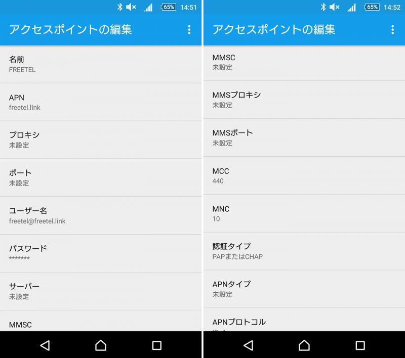 FREETEL SIM APN設定 Android_3