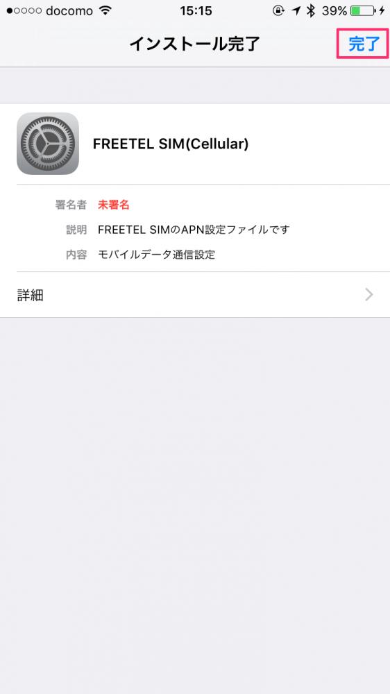 FREETEL SIM APN設定 iOS_4