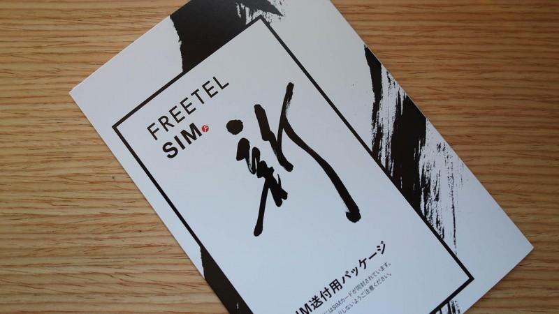月額299円から利用可能な格安SIM「FREETEL SIM」が届いたのでAPN設定した