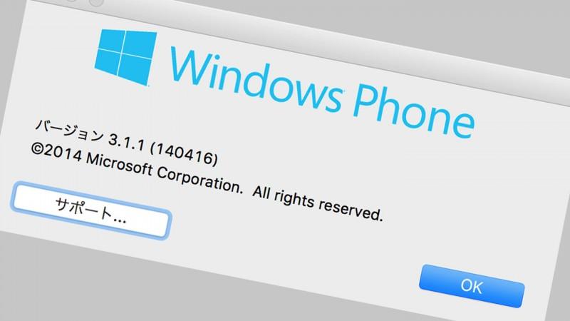 Mac(El Catpitan)でWindows Phoneアプリが使えない問題の対処法