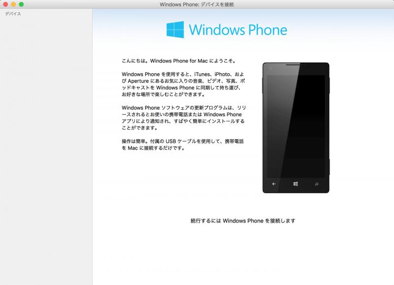 Windows Phone and OS X El Capitan_01