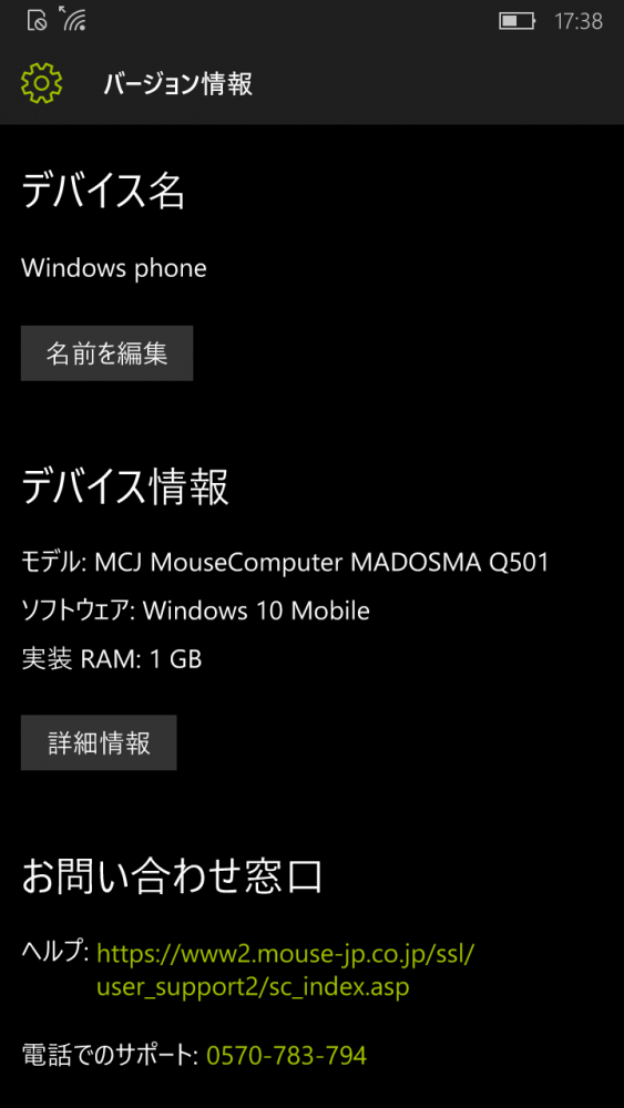 madosma-windows-10-mobile-update_09