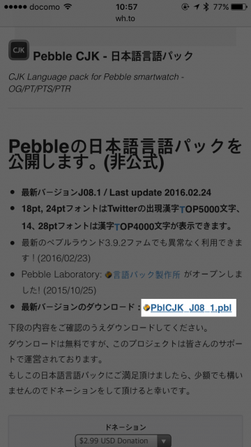 Pebble Time 日本語化 iOS iPhone