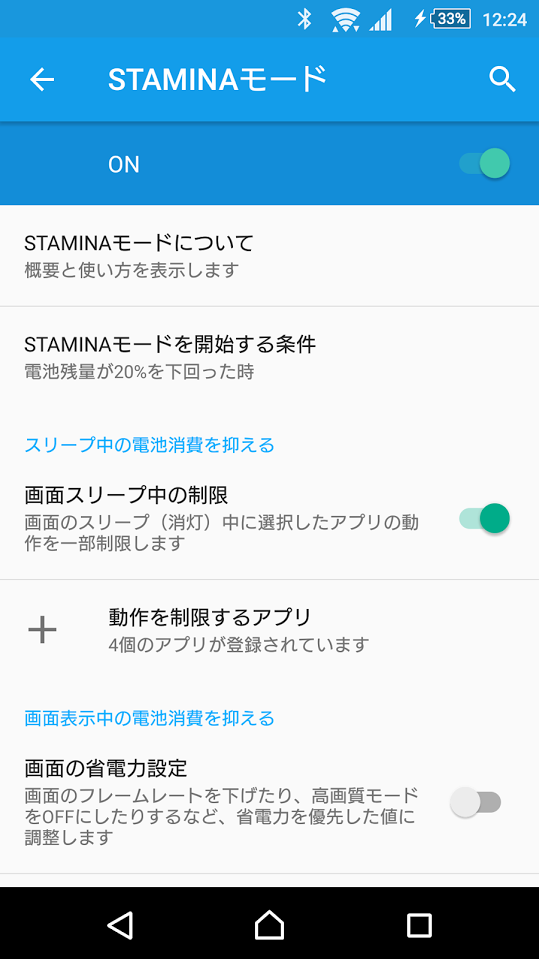 stamina mode