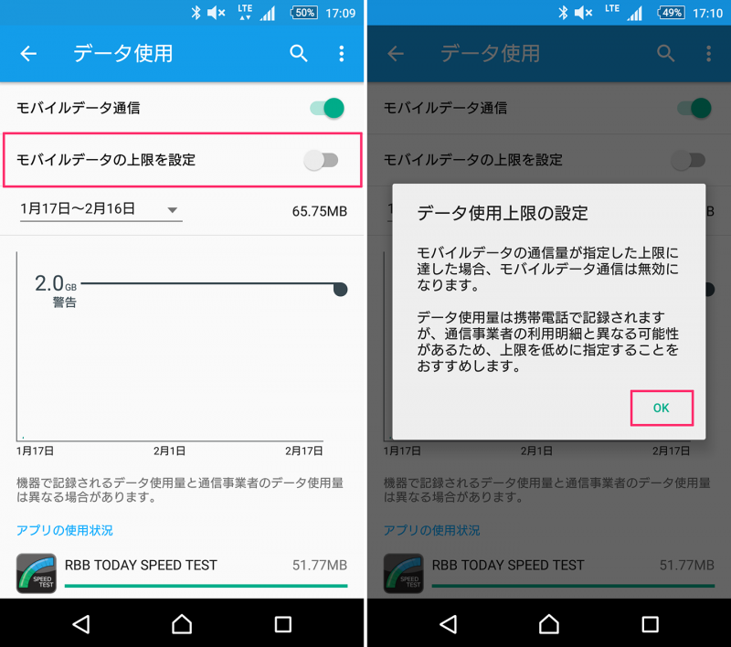 xperia data limit setting_2