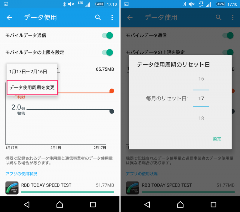 xperia data limit setting_3