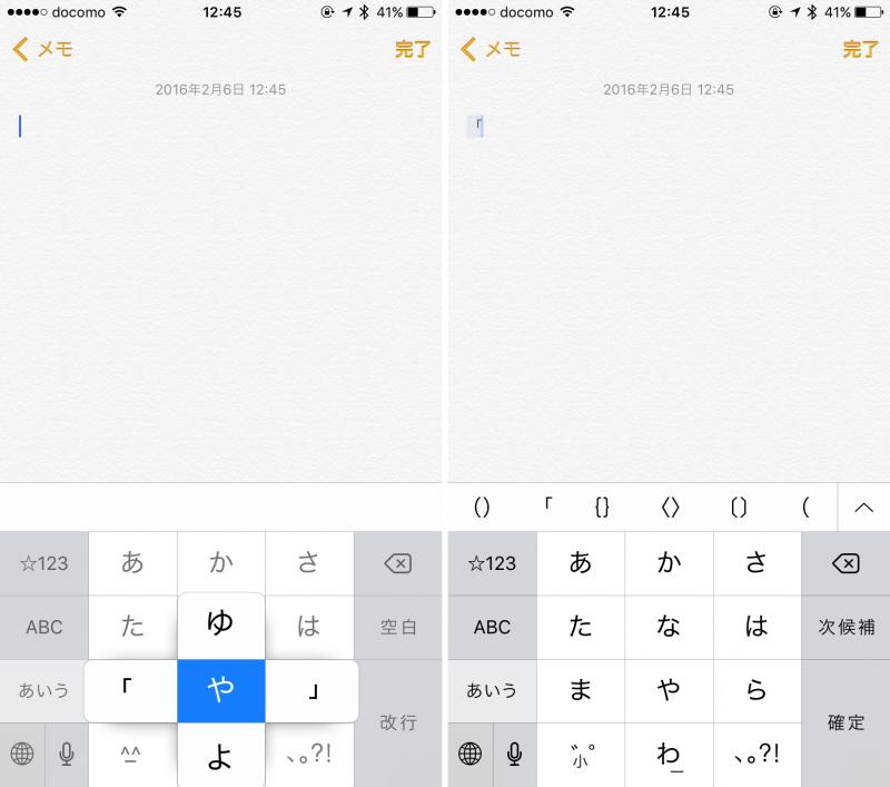 iOS 9 input_6