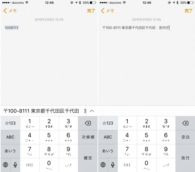 iOS 9 input_8