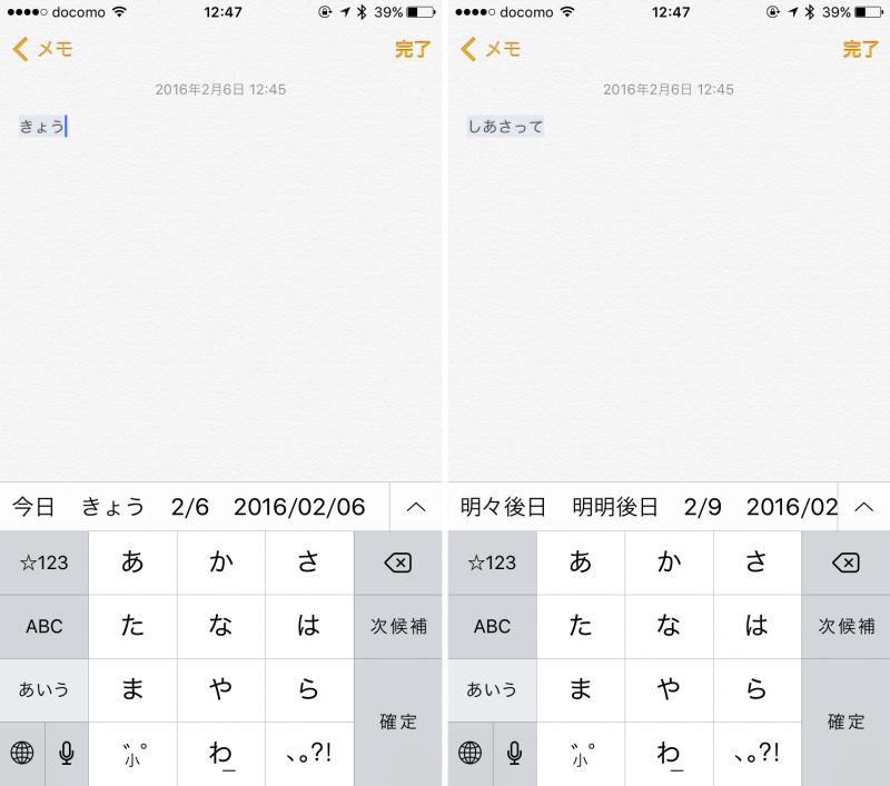 iOS 9 input_9