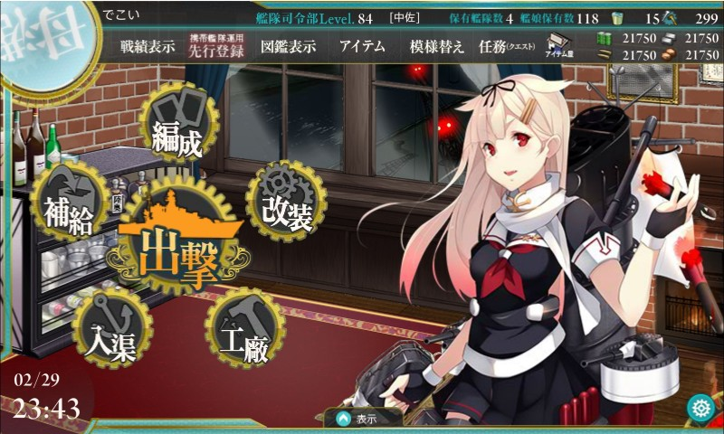 kancolle android_1
