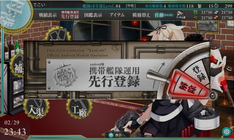 kancolle android_2
