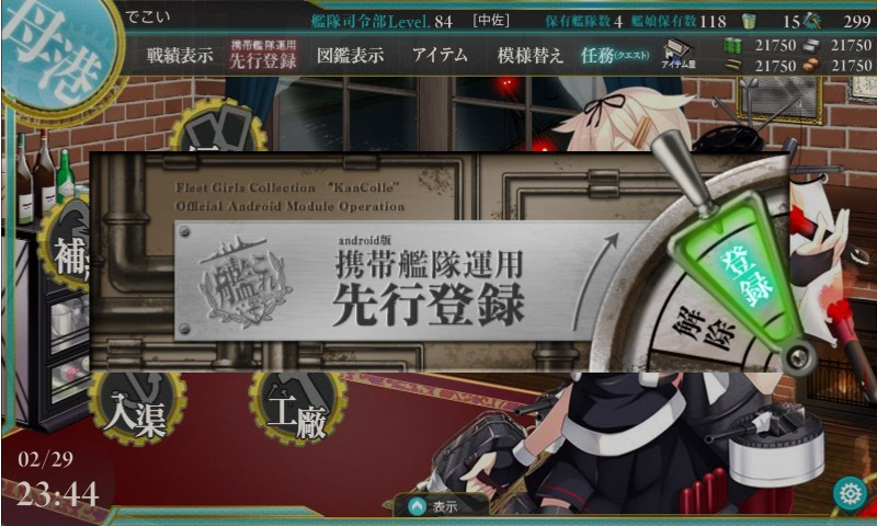kancolle android_3
