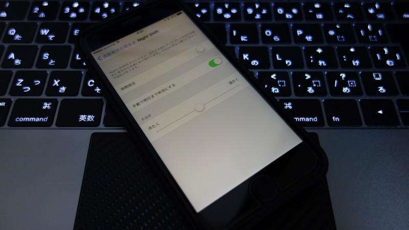 心地よい眠りをサポートしてくれるiOS 9.3のNight Shiftの設定色々。色温度の変更も可能