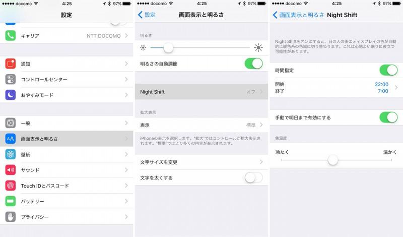 iOS 9-3 night sift_5