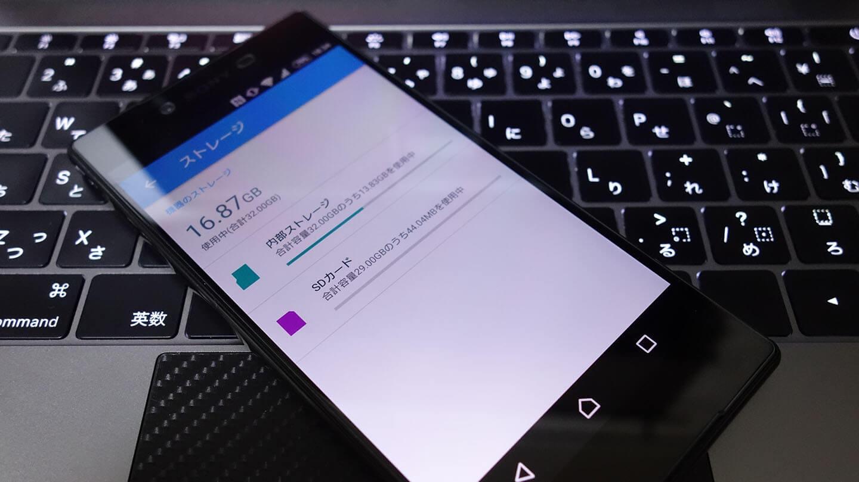 Android 6.0以降のAndroid端末でSDカードを内部ストレージとして使用する方法