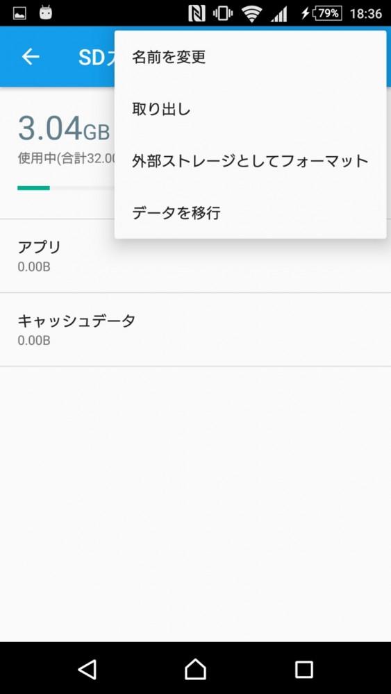 android 6.0 sdカード 内部ストレージ