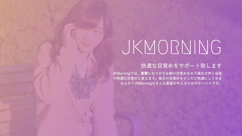 本物の女子高生がモーニングコールをしてくれる「JKMorning」で現役JKに起こしてもらった