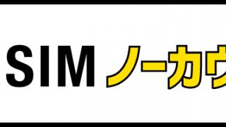 DTI SIM、「ポケモンGO」のデータ通信料が1年間無料になる新プラン「DTI SIM ノーカウント」を発表