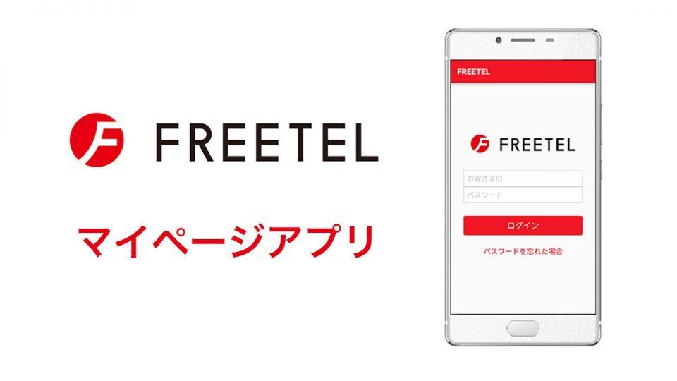 アプリから利用料金の確認や節約モードのオン/オフができる!FREETEL マイページアプリが登場