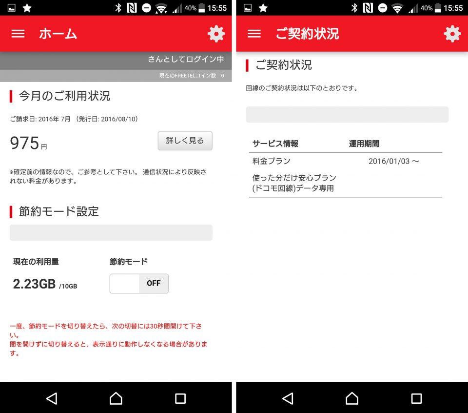 freetel-app_1