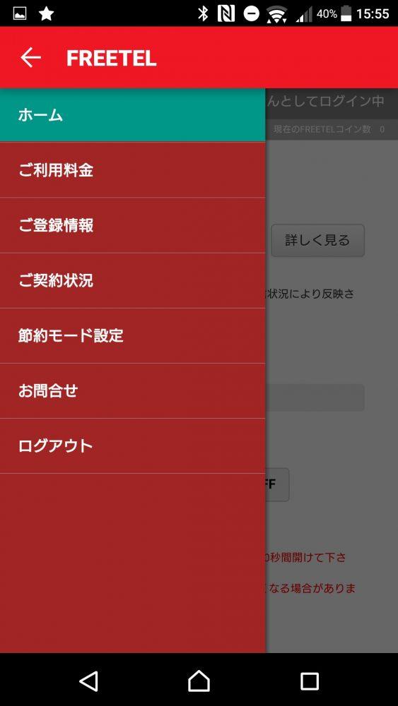 freetel-app_3