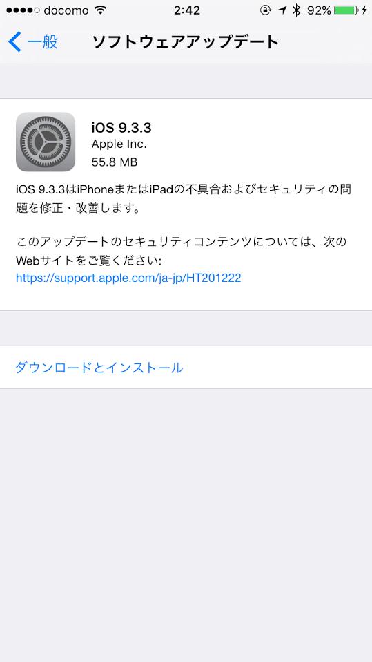 ios-933_2