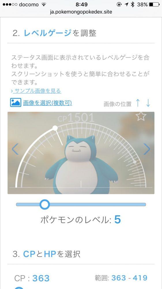 pokemon go IV cheker_2