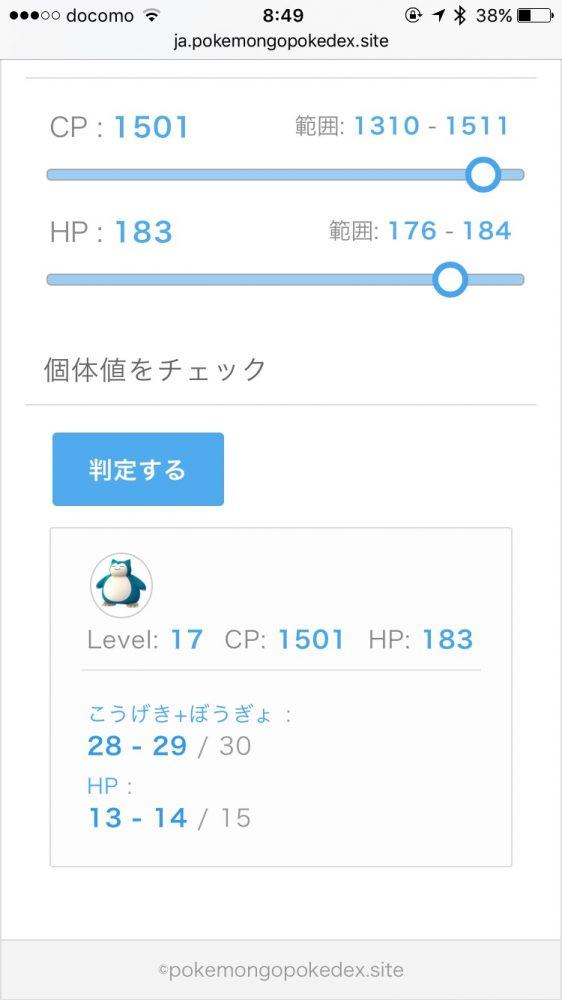 pokemon go IV cheker_3