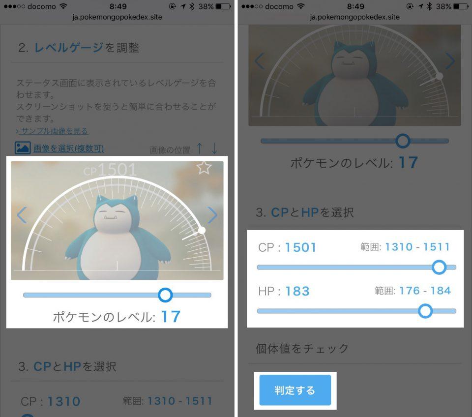 pokemon go IV cheker_6