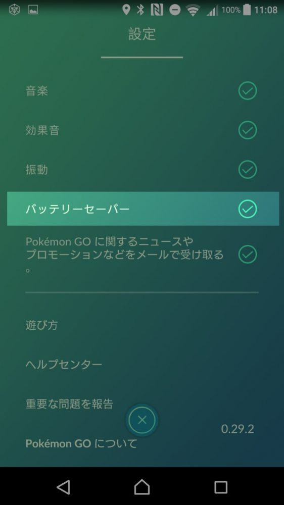 pokemon-go-battery-saver_3