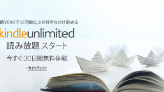 Amazon、電子書籍読み放題サービス「Kindle Unlimited」の提供を開始