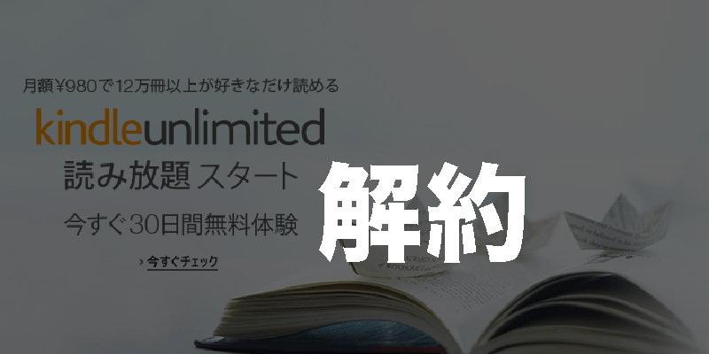 Kindle Unlimited 解約 方法