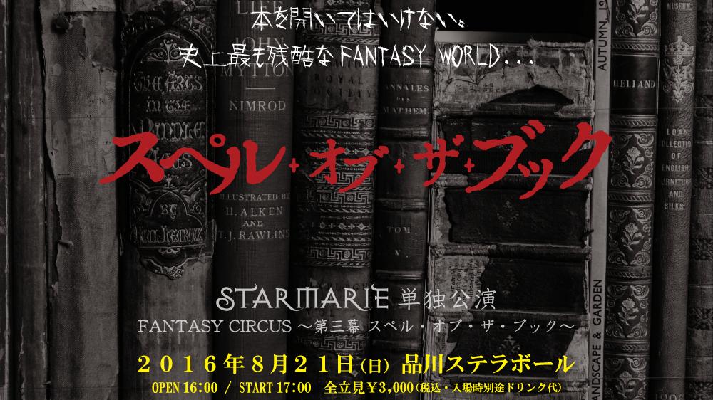 STARMARIEが新曲「スペル・オブ・ザ・ブック」を無料配信