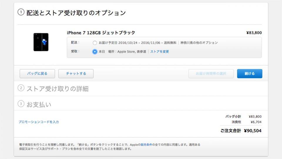 iPhone 7 / 7 Plus、オンラインストアならジェットブラックもApple Storeで当日受取可能