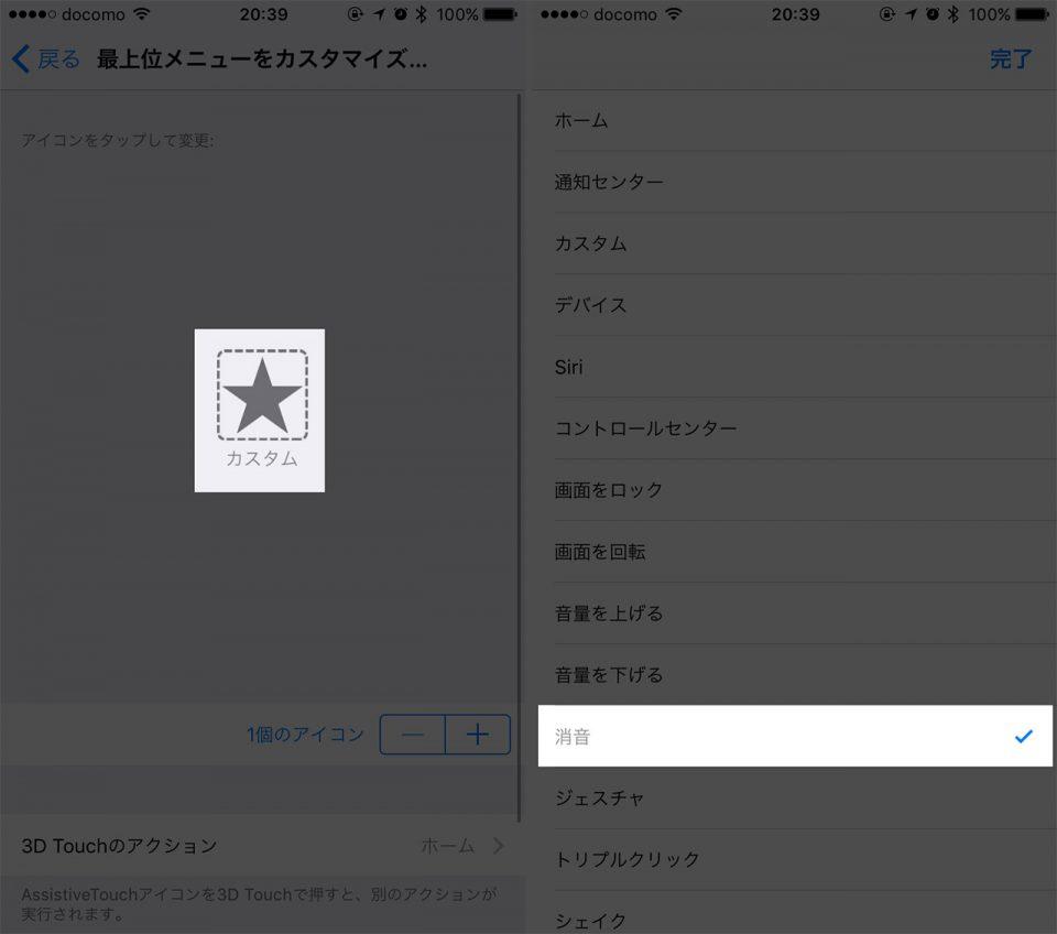 iOS 10 シャッター音 スクリーンショット 無音 方法