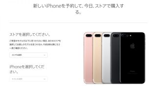 現時点で予約していなくてもiPhone 7 / 7 Plusをストアで確実に購入する方法