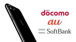 ドコモ・au・ソフトバンクのiPhone 7 / 7 Plusの料金比較