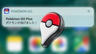 【ポケモンGO】Pokémon GO Plusでポケモンに逃げられても経験値が「25」手に入る