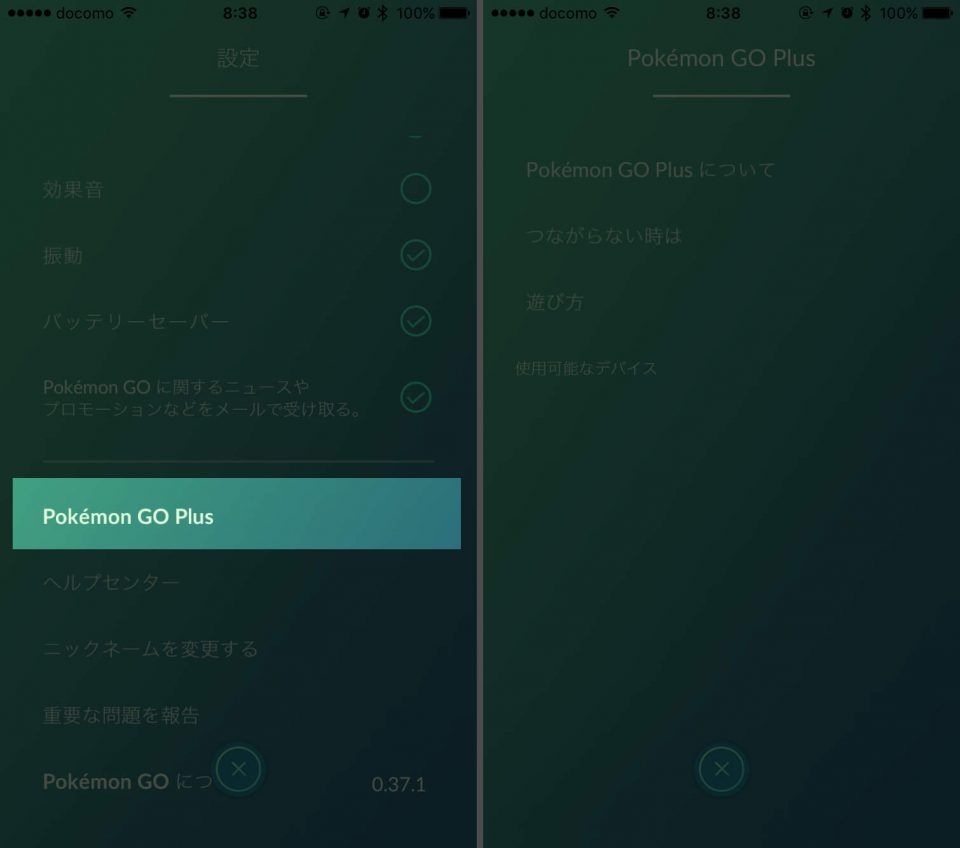 ポケモンGO Pokémon GO Plus 設定_2