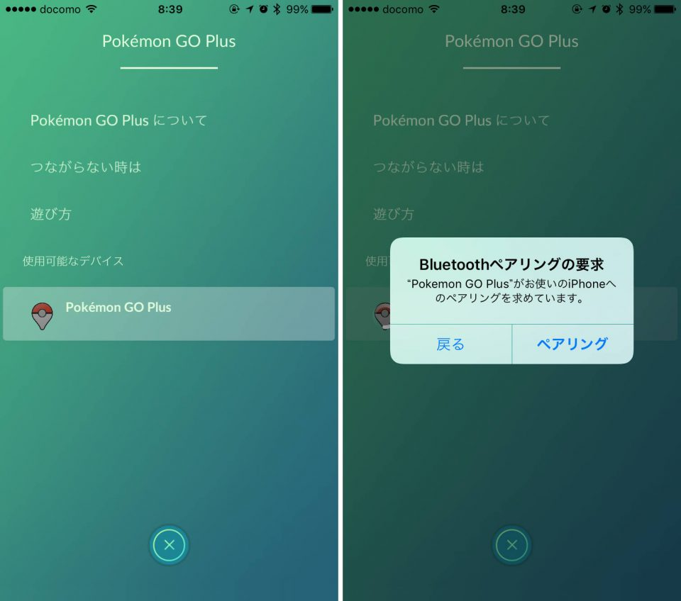 ポケモンGO Pokémon GO Plus 設定_3