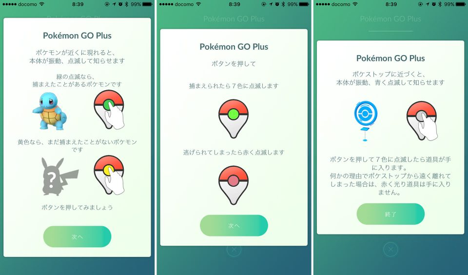 ポケモンGO Pokémon GO Plus 設定_6