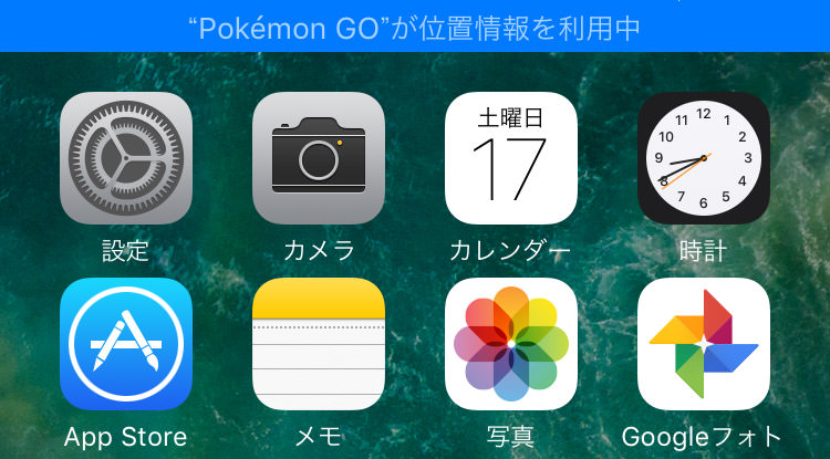 ポケモンGO Pokémon GO Plus 設定_7