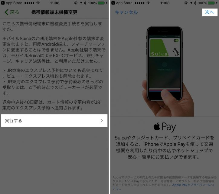 apple-pay-suica_5