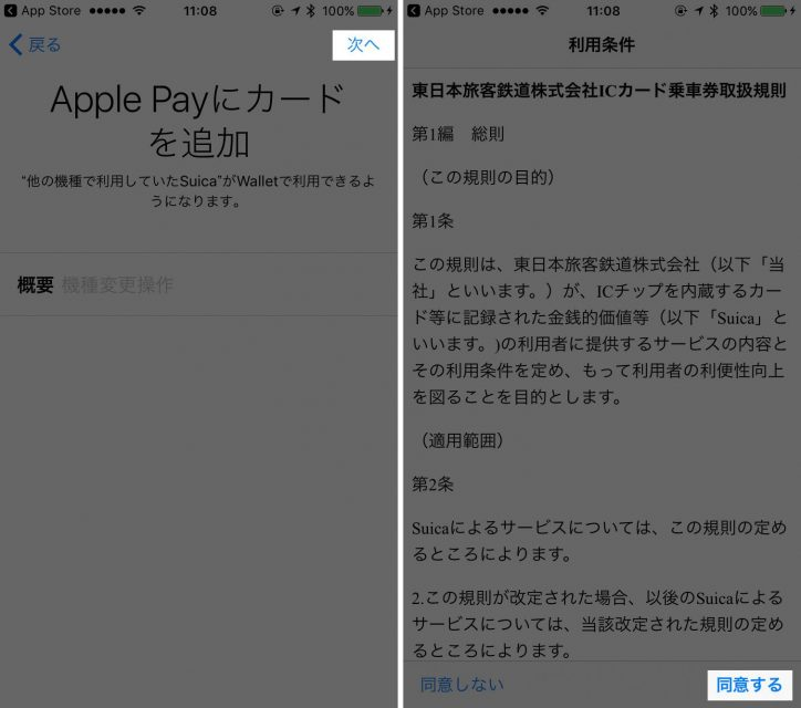 apple-pay-suica_6