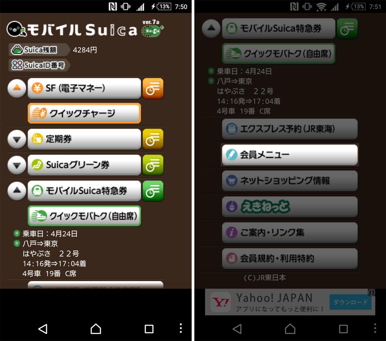 変更 機種 モバイル suica